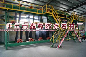 河北省任丘市鑫海防水卷材厂